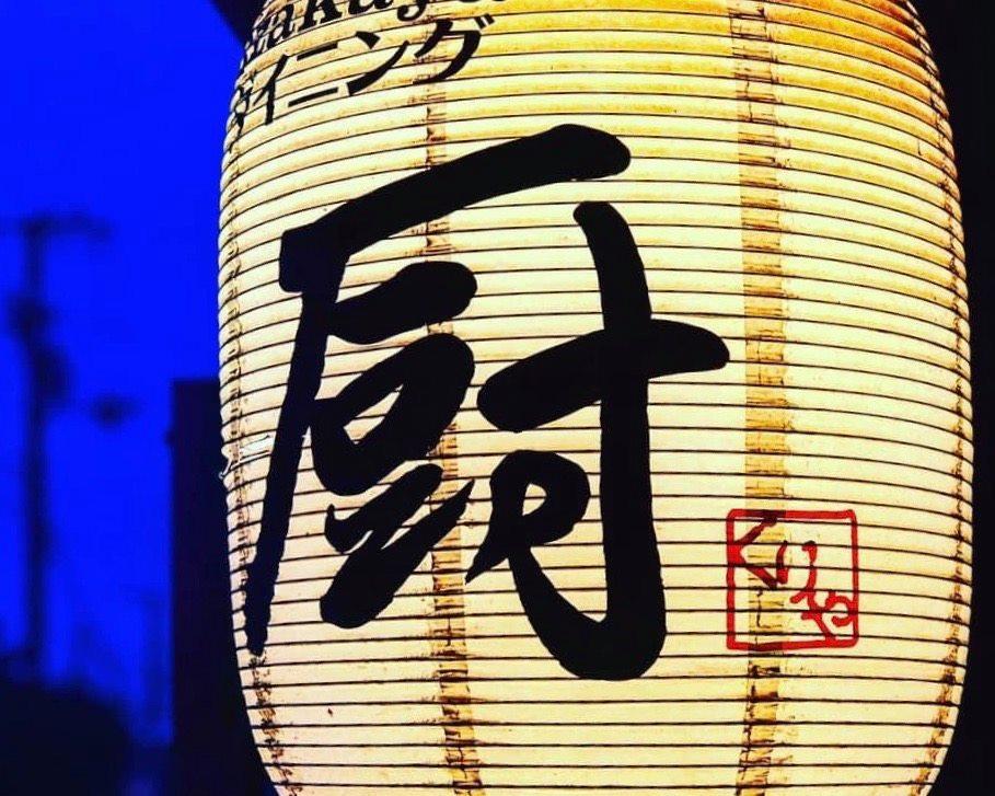 Izakayaダイニング 厨(くりや)