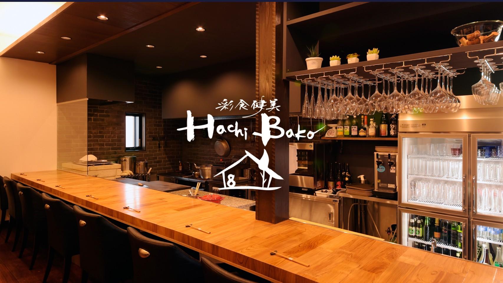 彩食健美 Hachi Bako