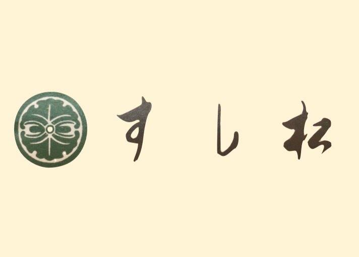 寿司・割烹 すし松